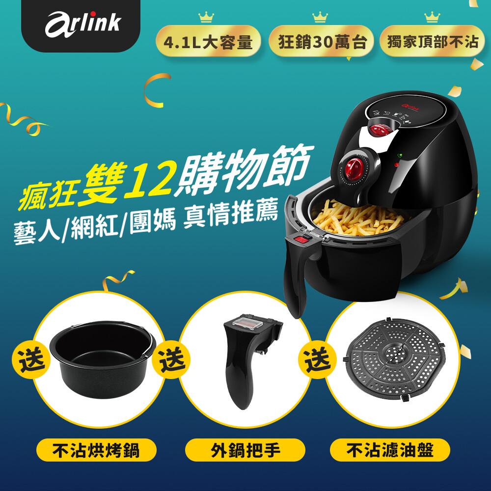 藝人推薦品牌- arlink 免油氣炸鍋 ec-103