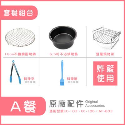 飛樂Philo 氣炸鍋 原廠 配件 A套餐 (8.2折)