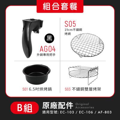 Arlink /Philo 氣炸鍋 專業原廠配件 (8.1折)