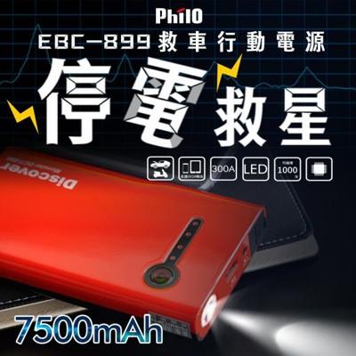 philo飛樂 行動救車電源dct-899 (6.8折)