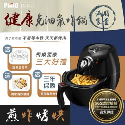 PHILO  健康氣炸鍋 EC-106 (9.5折)
