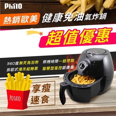 預購 - PHILO 飛樂 健康免油氣炸鍋 EC-106 (附贈隔熱三角架 +食譜) (7.5折)