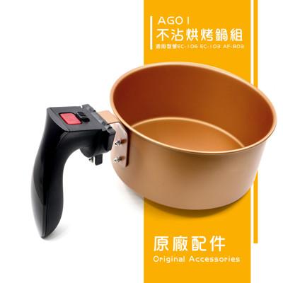 飛樂 PHILO 原廠 氣炸鍋配件 - AG01 不沾烘烤鍋-金 (7.8折)