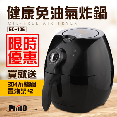 PHILO 健康氣炸鍋 EC-106 松果獨家贈送 不鏽鋼置物架*2組 (7.9折)