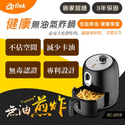 預購 - 【Arlink】免油健康氣炸鍋(EC-203) (8.6折)