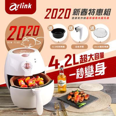 <Arlink>第四代健康免油氣炸鍋AF-803 新春大特惠組合 (7.5折)