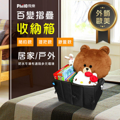 Philo飛樂 百變居家收納箱 (5.1折)