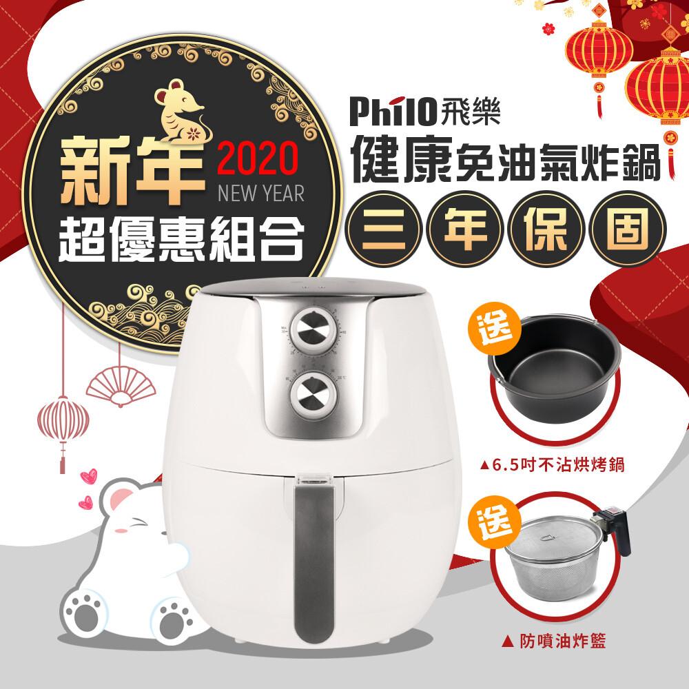 飛樂philo 大容量 氣炸鍋 k30 新年2020超優惠組合