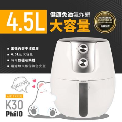 【飛樂Philo】大白熊健康免油氣炸鍋 K30 [4.5L大容量] (8折)
