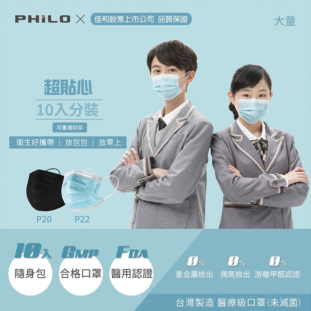 飛樂佳和醫用口罩超貼心10入小包裝-大童款