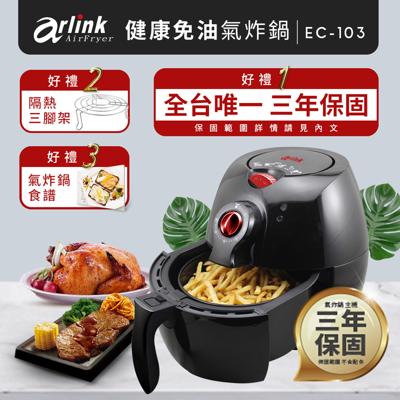 預購 Arlink 健康免油氣炸鍋 EC-103 (8.4折)