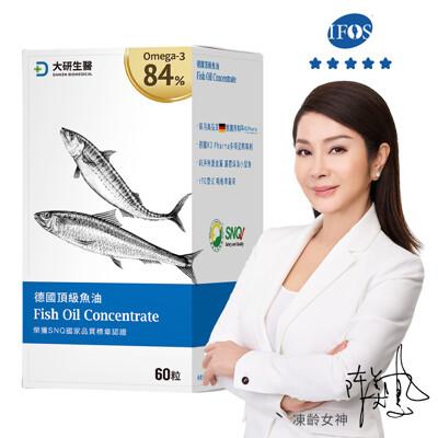 【大研生醫】Omega-3 84%德國頂級魚油 美鳳推薦高濃度深海魚油 (10折)