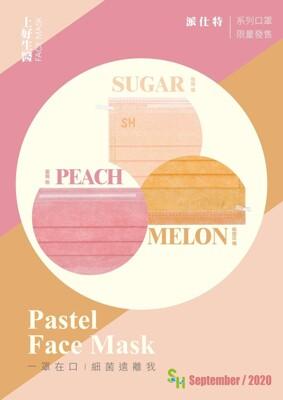 上好生醫⭐️醫療口罩/蜜桃粉/蜜糖橘⭐️雙鋼印⭐️附發票 (7.6折)