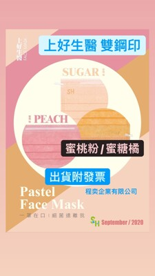 上好生醫⭐️醫療口罩/蜜桃粉/蜜糖橘/粉紅⭐️雙鋼印⭐️附發票 (9.2折)