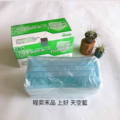 上好生醫⭐️醫療口罩/天空藍/基本藍⭐️雙鋼印⭐️附發票 (7.6折)