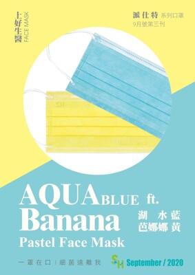 上好生醫⭐️醫療口罩/湖水藍/香蕉黃⭐️雙鋼印⭐️附發票 (7.6折)