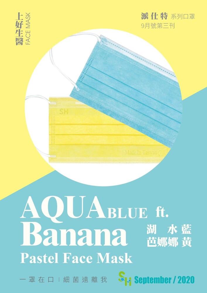 上好生醫醫療口罩/湖水藍/香蕉黃雙鋼印附發票