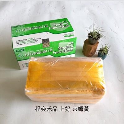 上好生醫⭐️醫療口罩/萊姆黃/芒果黃/亮黃⭐️雙鋼印⭐️ (7.6折)