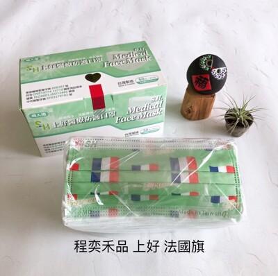 上好生醫⭐️醫療口罩/法國國旗限量版⭐️雙鋼印 (8.5折)
