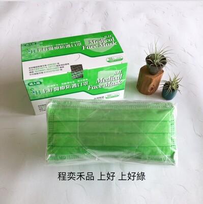 上好生醫⭐️醫療口罩/上好綠/亮綠/蜜棗綠⭐️雙鋼印⭐️附發票 (8折)
