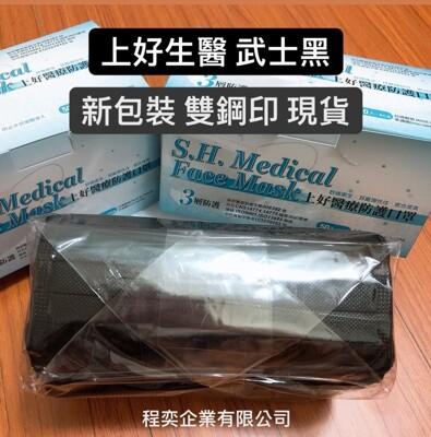 上好生醫⭐️醫療口罩/黑色/武士黑/曜石黑⭐️雙鋼印⭐️ (7.1折)