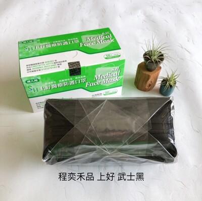 【程奕禾品】上好醫療口罩/黑色/武士黑 (6.6折)