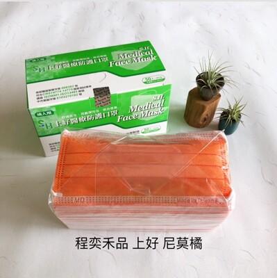 上好生醫⭐️醫療口罩/尼莫橘/愛馬仕橘/深橘⭐️雙鋼印⭐️附發票 (7.6折)