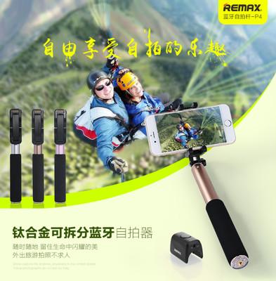 【REMAX】P4超質感鋁合金藍牙無線自拍神器 迷你便捷遙控器可拆分 (6.7折)