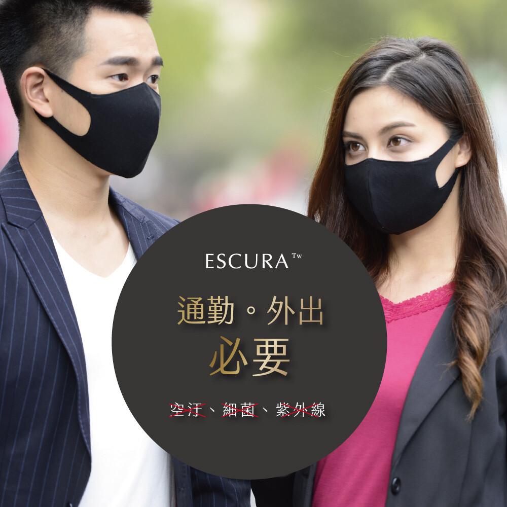escura多機能防霾美顏口罩雙效版