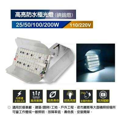 【好其特】LED 200W(110V)極光燈板 碘鎢燈 工作燈 露營燈//◆1年保固// (5.2折)