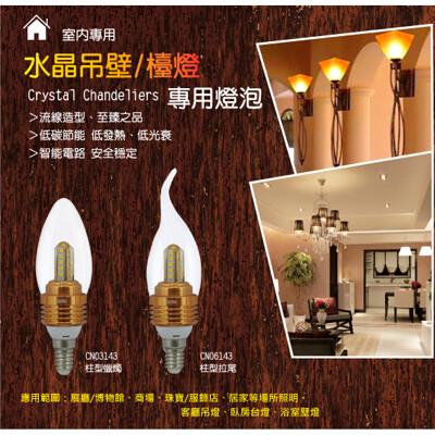 【好其特】LED 6W 柱型蠟燭/拉尾燈泡(透明-古銅色E14)//◆1年保固// (6.9折)