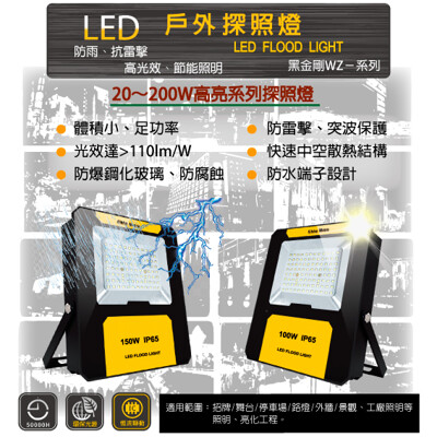 【好其特】LED 高亮-100W WZ探照燈//◆1年保固◆光效達>100lm/W// (6.4折)