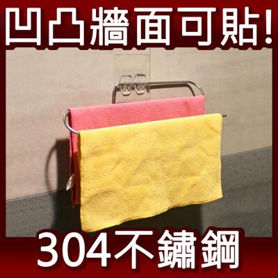 雙桿毛巾架 304不鏽鋼無痕掛勾 易立家生活館 舒適家企業社 擦手巾抹布架 (8.3折)