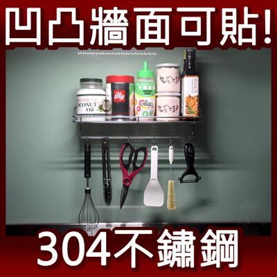 多功能長置物架 304不鏽鋼無痕掛勾 易立家生活館 舒適家企業社 浴室瓶罐置物架 廚房餐具瀝水架 (7.5折)