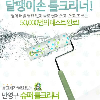 韓國 snailhand 超強水洗式蝸牛清潔滾輪(多用途四件組) 超黏力縫隙好清潔 限宅配寄送 (6.3折)