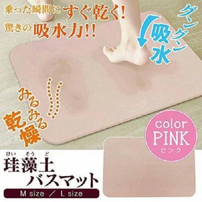日本原裝進口 HIRO 珪藻土 硅藻土 浴墊 地墊 快速吸濕除臭 抗菌防蟎(L)-粉色 (9折)