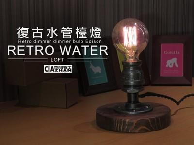 工業風 loft燈具 ♞空間特工♞復古 檯燈 燈座 水管燈 愛迪生燈泡 鎢絲燈泡 工作燈DB0107 (9.5折)