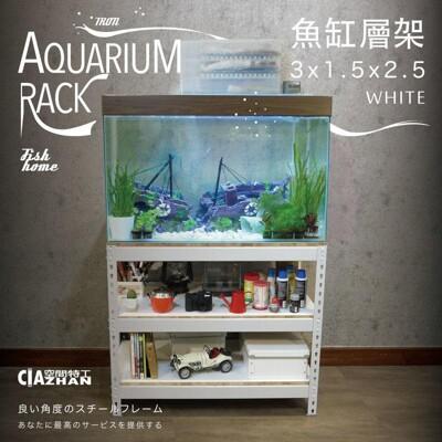 【空間特工】雪皓白魚缸架(3x1.5x2.5尺_3層)水族底櫃 展示架 收納架 FTW31525 (9.2折)