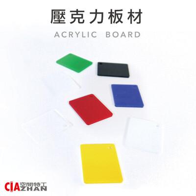 壓克力板材(代客裁切)各式尺寸 雷雕 手工藝 模型板材 建築模型 有機玻璃 美術用品 透明壓克力 空 (10折)