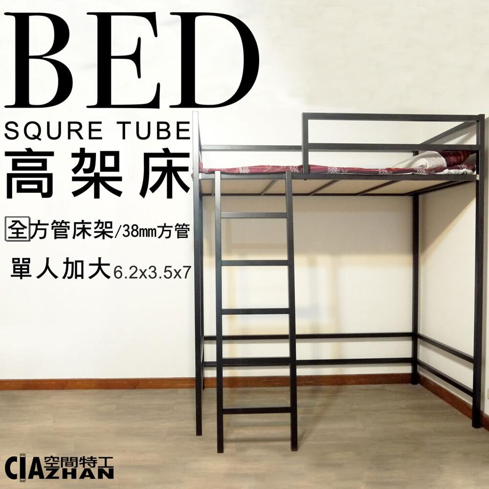 空間特工3.5尺單人床架高加大床 38mm方管 高架床 寢具 挑高床o2c718