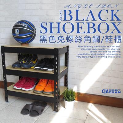 空間特工消光黑角鋼架(2x1x2尺_3層)穿鞋椅 拖鞋架 鞋架 鞋櫃 三層架 sbb23 (9.2折)