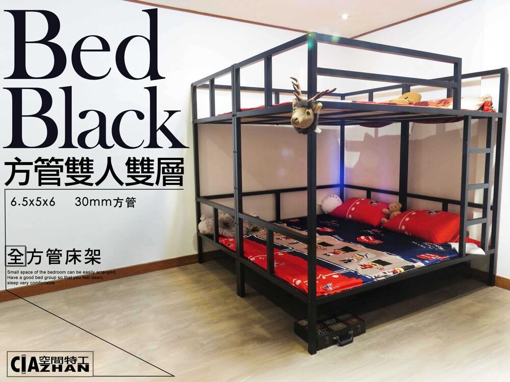 空間特工 30mm鐵管 五尺雙層床雙人床架組 設計款床架 輕量化骨架/上下舖/床底 t3e609
