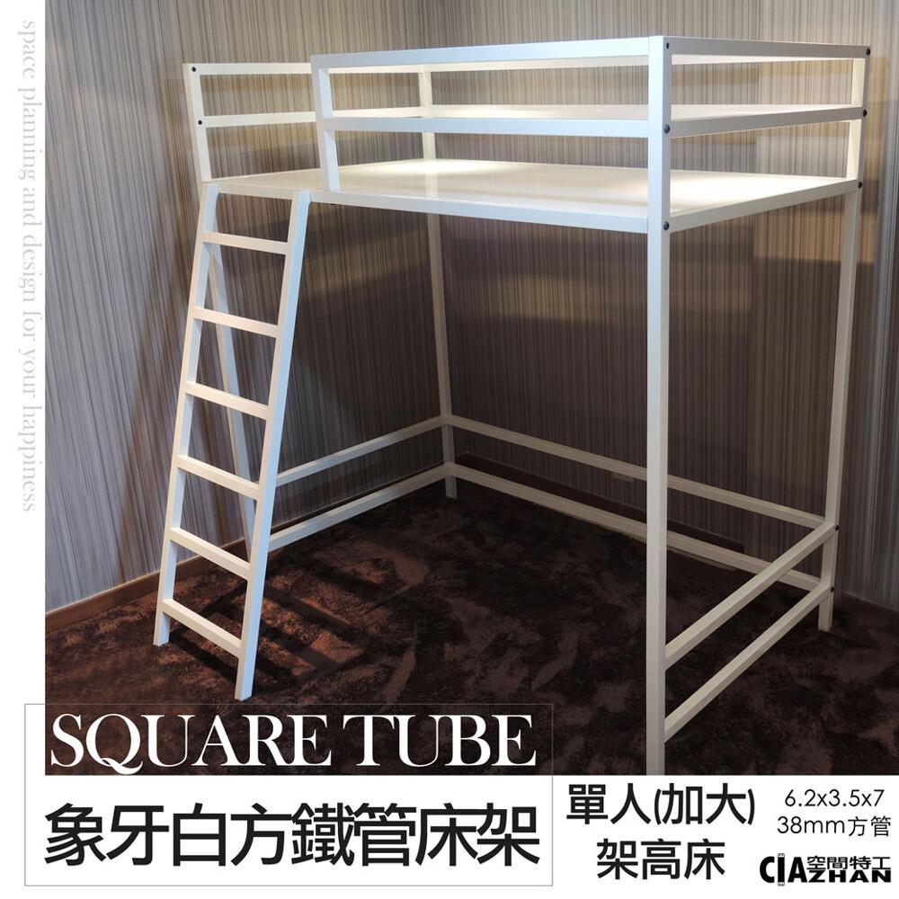 空間特工 3.5尺架高床單人床加大 38mm鐵管 床架設計 架高床 高架床 挑高床 o2c718
