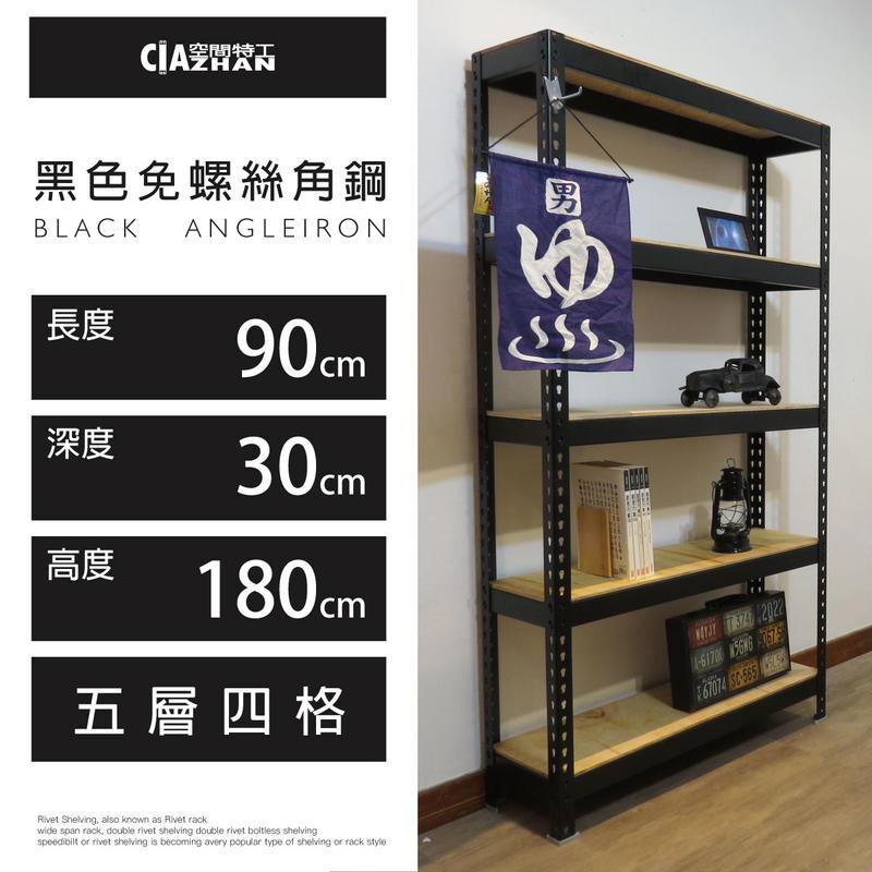 空間特工黑色免螺絲角鋼架(3x1x6_5層)商品架 倉儲架 置物櫃 收納櫃 b3010650