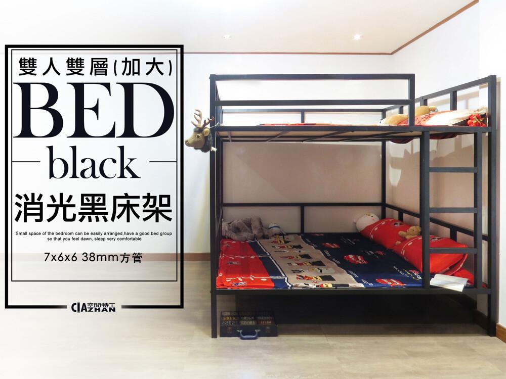 空間特工 38mm 六尺鐵管 輕量化骨架/上下舖/ 雙層雙人(加大)床架組 設計款床架t3f618