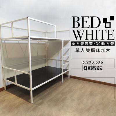 空間特工 3.5尺雙層床單人加大床 30mm全方鐵管 樓梯 上下舖/上下床/床底/床組 S3C609 (9.2折)