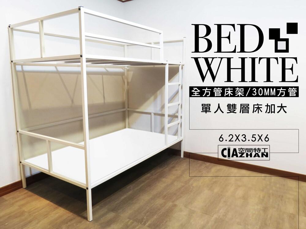 空間特工 3.5尺雙層床單人加大床 30mm全方鐵管 樓梯 上下舖/上下床/床底/床組 o3c609