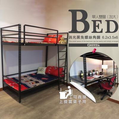 免運 免螺絲角鋼床架 上下舖 雙層床 單人床加大 鐵床架 工業風傢俱 空間特工 S3BC609 (9.2折)