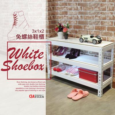 【空間特工】雪皓白角鋼架(3x1x2尺 3層)收納鞋架 鞋袋 置物櫃 組合櫃 多層架 SBW33 (9.2折)
