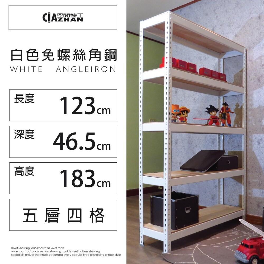空間特工白色免螺絲角鋼架(4x1.5x6尺5層) 角鋼架 鐵架 層架 收納架 w4015650